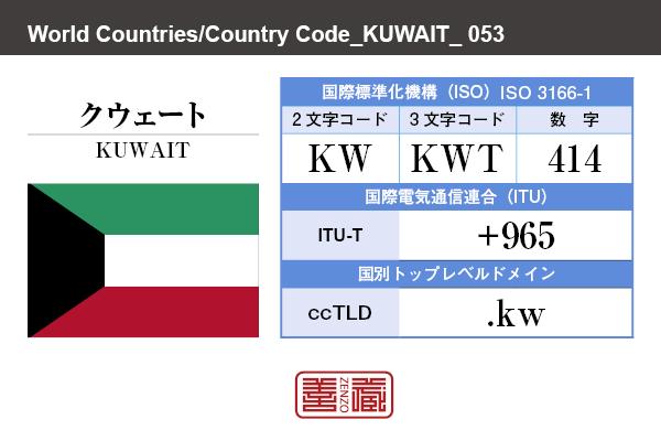 国名:クウェート/KUWAIT 国際標準化機構 ISO 3166-1 [ 2文字コード:KW , 3文字コード:KWT , 数字:414 ] 国際電気通信連合 ITU-T:+965 国別トップレベルドメイン ccTLD:.kw