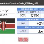 ケニア/KENYA