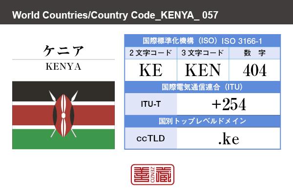 国名:ケニア/KENYA 国際標準化機構 ISO 3166-1 [ 2文字コード:KE , 3文字コード:KEN , 数字:404 ] 国際電気通信連合 ITU-T:+254 国別トップレベルドメイン ccTLD:.ke