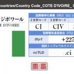 コートジボワール/COTE D'IVOIRE
