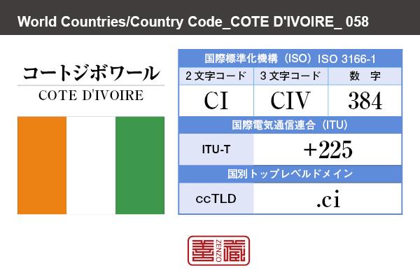 国名:コートジボワール/COTE D'IVOIRE 国際標準化機構 ISO 3166-1 [ 2文字コード:CI , 3文字コード:CIV , 数字:384 ] 国際電気通信連合 ITU-T:+225 国別トップレベルドメイン ccTLD:.ci