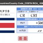 コスタリカ/COSTA RICA