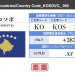 コソボ/KOSOVO