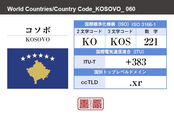 国名:コソボ/KOSOVO 国際標準化機構 ISO 3166-1 [ 2文字コード:KO , 3文字コード:KOS , 数字:221 ] 国際電気通信連合 ITU-T:+383 国別トップレベルドメイン ccTLD:.xr