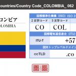 コロンビア/COLOMBIA