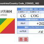 コンゴ共和国/CONGO