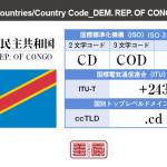 コンゴ民主共和国/DEM. REP. OF CONGO