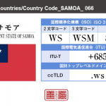 サモア/INDEPENDENT STATE OF SAMOA