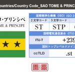 サントメ・プリンシペ/SAO TOME & PRINCIPE