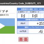ジブチ/DJIBOUTI