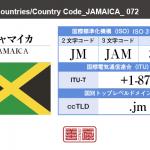 ジャマイカ/JAMAICA