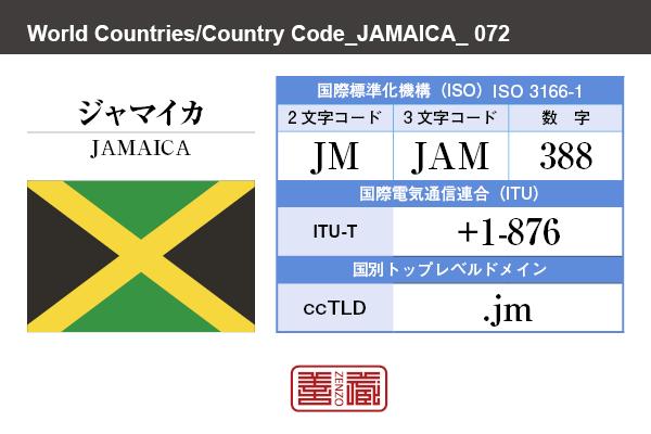 国名:ジャマイカ/JAMAICA 国際標準化機構 ISO 3166-1 [ 2文字コード:JM , 3文字コード:JAM , 数字:388 ] 国際電気通信連合 ITU-T:+1-876 国別トップレベルドメイン ccTLD:.jm