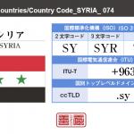 シリア/SYRIA
