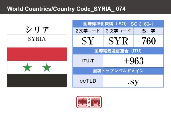 国名:シリア/SYRIA 国際標準化機構 ISO 3166-1 [ 2文字コード:SY , 3文字コード:SYR , 数字:760 ] 国際電気通信連合 ITU-T:+963 国別トップレベルドメイン ccTLD:.sy