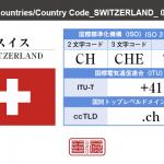 スイス/SWITZERLAND