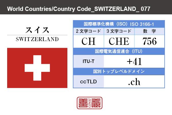 国名:スイス/SWITZERLAND 国際標準化機構 ISO 3166-1 [ 2文字コード:CH , 3文字コード:CHE , 数字:756 ] 国際電気通信連合 ITU-T:+41 国別トップレベルドメイン ccTLD:.ch