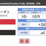 スーダン/SUDAN