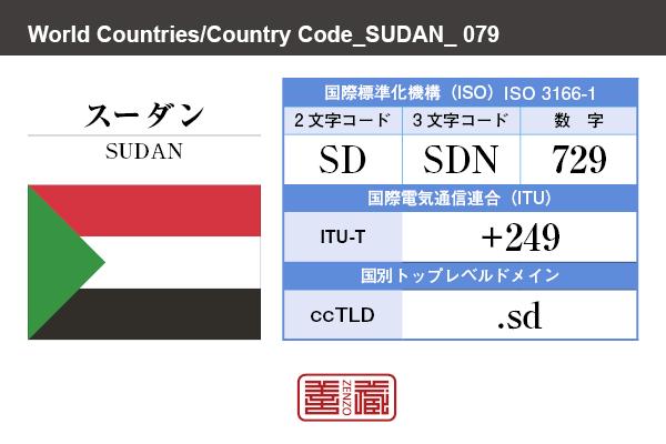 国名:スーダン/SUDAN 国際標準化機構 ISO 3166-1 [ 2文字コード:SD , 3文字コード:SDN , 数字:729 ] 国際電気通信連合 ITU-T:+249 国別トップレベルドメイン ccTLD:.sd
