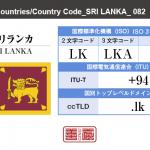 スリランカ/SRI LANKA