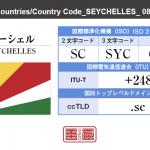 セーシェル/SEYCHELLES