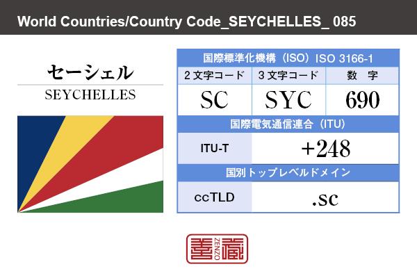 国名:セーシェル/SEYCHELLES 国際標準化機構 ISO 3166-1 [ 2文字コード:SC , 3文字コード:SYC , 数字:690 ] 国際電気通信連合 ITU-T:+248 国別トップレベルドメイン ccTLD:.sc