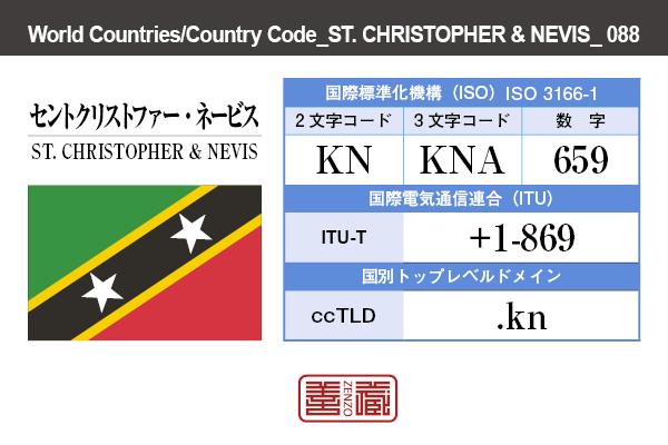 国名:セントクリストファー・ネービス/ST. CHRISTOPHER & NEVIS 国際標準化機構 ISO 3166-1 [ 2文字コード:KN , 3文字コード:KNA , 数字:659 ] 国際電気通信連合 ITU-T:+1-869 国別トップレベルドメイン ccTLD:.kn