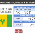 セントビンセント・グレナディーン諸島/ST. VINCENT & THE GRENADINES