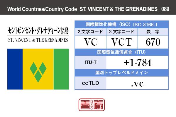 国名:セントビンセント・グレナディーン諸島/ST. VINCENT & THE GRENADINES 国際標準化機構 ISO 3166-1 [ 2文字コード:VC , 3文字コード:VCT , 数字:670 ] 国際電気通信連合 ITU-T:+1-784 国別トップレベルドメイン ccTLD:.vc