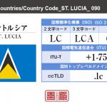 セントルシア/ST. LUCIA