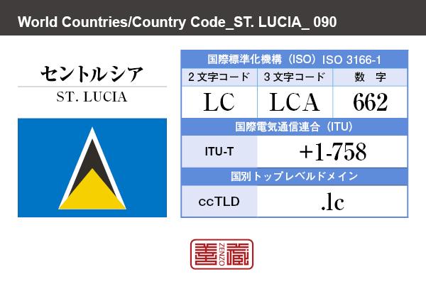 国名:セントルシア/ST. LUCIA 国際標準化機構 ISO 3166-1 [ 2文字コード:LC , 3文字コード:LCA , 数字:662 ] 国際電気通信連合 ITU-T:+1-758 国別トップレベルドメイン ccTLD:.lc