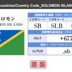 ソロモン/SOLOMON ISLANDS