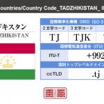 タジキスタン/TADZHIKISTAN