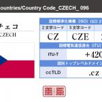 チェコ/CZECH