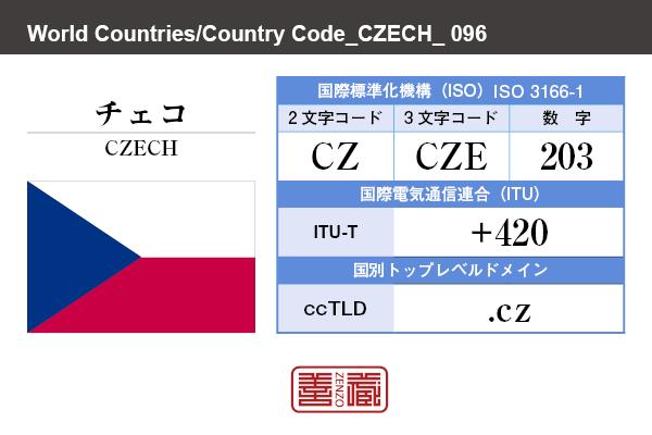 国名:チェコ/CZECH 国際標準化機構 ISO 3166-1 [ 2文字コード:CZ , 3文字コード:CZE , 数字:203 ] 国際電気通信連合 ITU-T:+420 国別トップレベルドメイン ccTLD:.cz