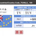 ツバル/TUVALU