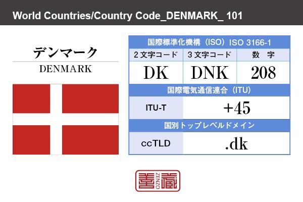 国名:デンマーク/DENMARK 国際標準化機構 ISO 3166-1 [ 2文字コード:DK , 3文字コード:DNK , 数字:208 ] 国際電気通信連合 ITU-T:+45 国別トップレベルドメイン ccTLD:.dk