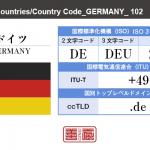 ドイツ/GERMANY