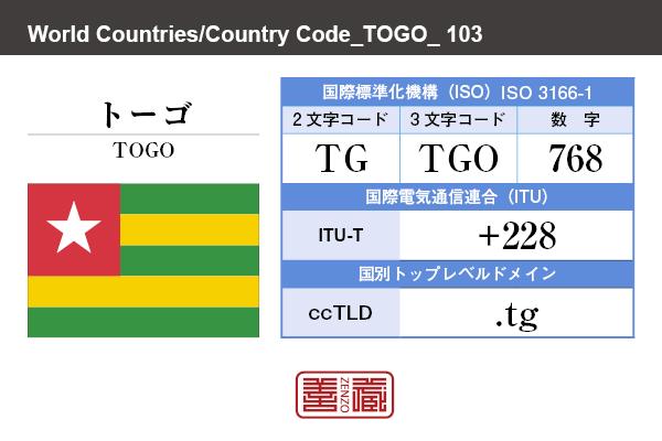 国名:トーゴ/TOGO 国際標準化機構 ISO 3166-1 [ 2文字コード:TG , 3文字コード:TGO , 数字:768 ] 国際電気通信連合 ITU-T:+228 国別トップレベルドメイン ccTLD:.tg