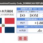 ドミニカ共和国/DOMINICAN REPUBLIC