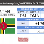 ドミニカ国/COMMOMWEALTH OF DOMINICA