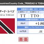 トリニダード・トバゴ/TRINIDAD & TOBAGO