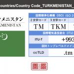 トルクメニスタン/TURKMENISTAN