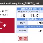 トルコ/TURKEY
