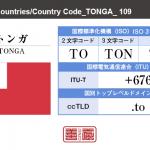 トンガ/TONGA