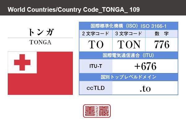 国名:トンガ/TONGA 国際標準化機構 ISO 3166-1 [ 2文字コード:TO , 3文字コード:TON , 数字:776 ] 国際電気通信連合 ITU-T:+676 国別トップレベルドメイン ccTLD:.to