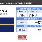 ナウル/NAURU
