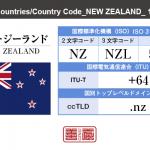 ニュージーランド/NEW ZEALAND