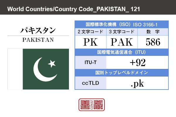 国名:パキスタン/PAKISTAN 国際標準化機構 ISO 3166-1 [ 2文字コード:PK , 3文字コード:PAK , 数字:586 ] 国際電気通信連合 ITU-T:+92 国別トップレベルドメイン ccTLD:.pk