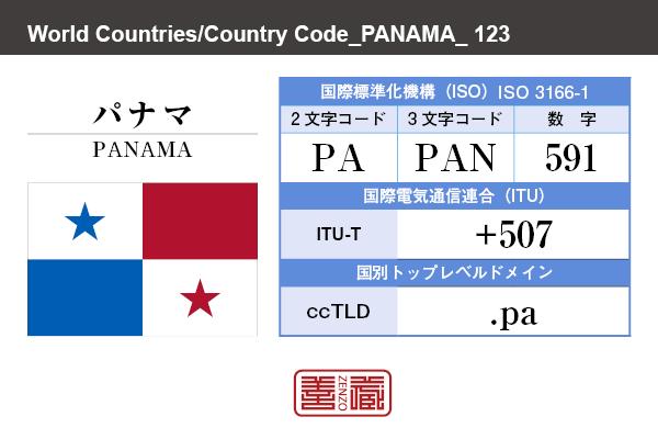 国名:パナマ/PANAMA 国際標準化機構 ISO 3166-1 [ 2文字コード:PA , 3文字コード:PAN , 数字:591 ] 国際電気通信連合 ITU-T:+507 国別トップレベルドメイン ccTLD:.pa
