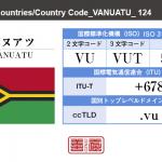 バヌアツ/VANUATU
